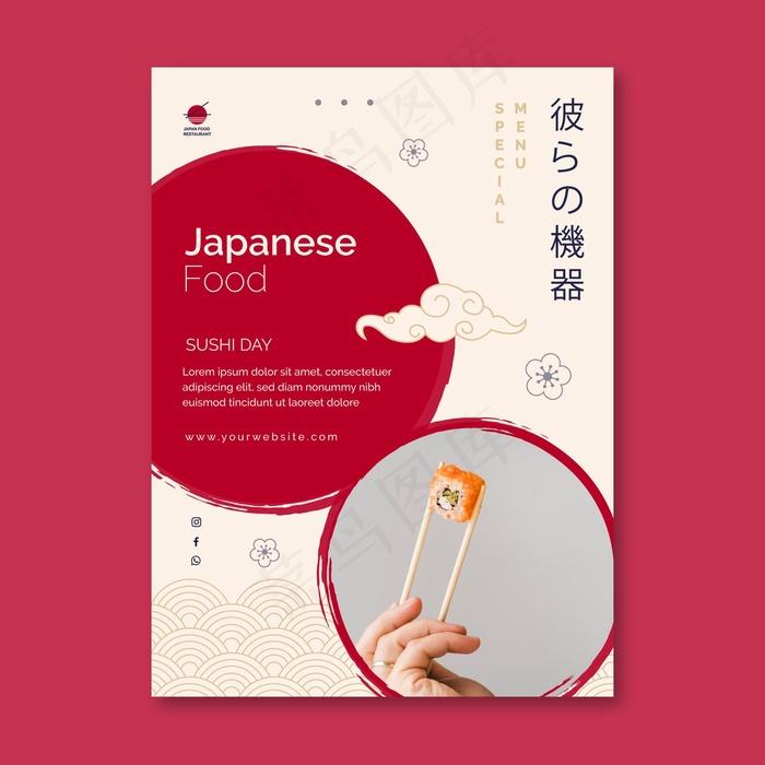 日本餐厅垂直宣传单,DM传单模板eps,ai矢量模版下载