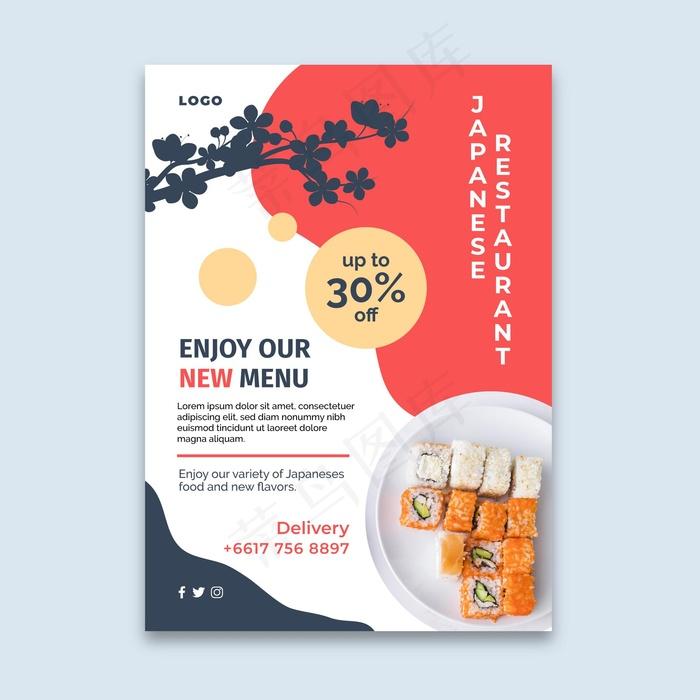 日本餐厅垂直宣传单,DM传单eps,ai矢量模版下载