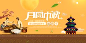 元素·中秋节