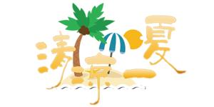 艺术字·清凉一夏