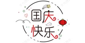 艺术字-国庆