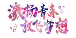 字体·五四青年节