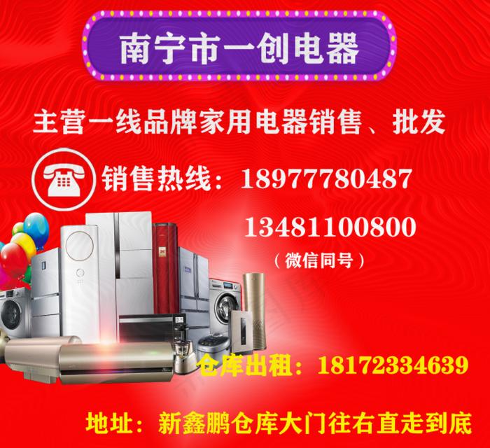 家电元素电器销售模版电器批发电器宣传单家电宣传单电话模版psd模版下载