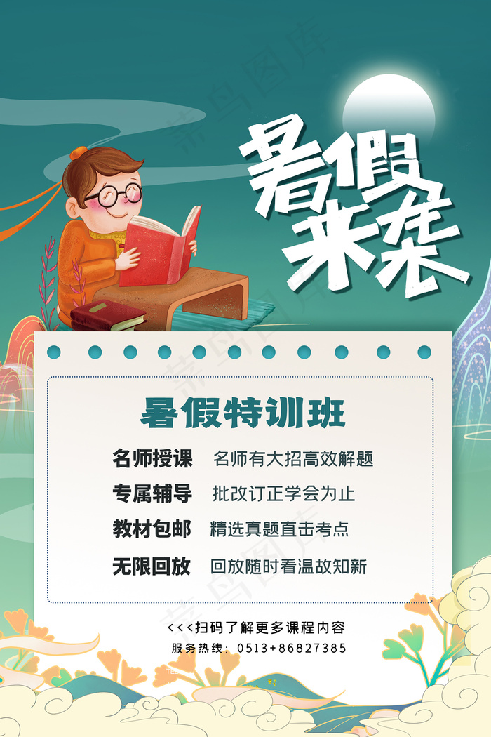 手绘创意清新夏天暑假招生海报psd模版下载