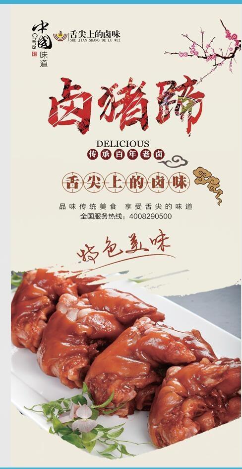 卤猪蹄宣传单单页卤猪蹄菜单卤猪蹄设计海报模版psd模版下载