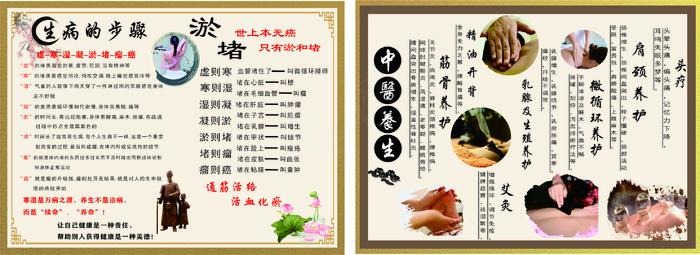 中医宣传单宣传单cdr矢量模版下载