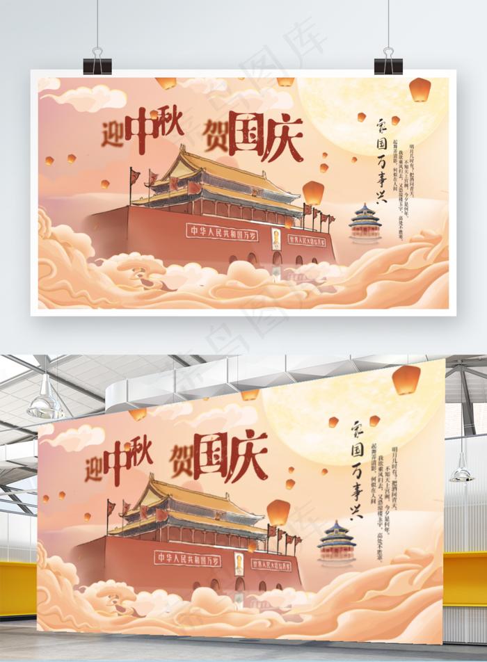 中秋国庆节日展板psd模版下载