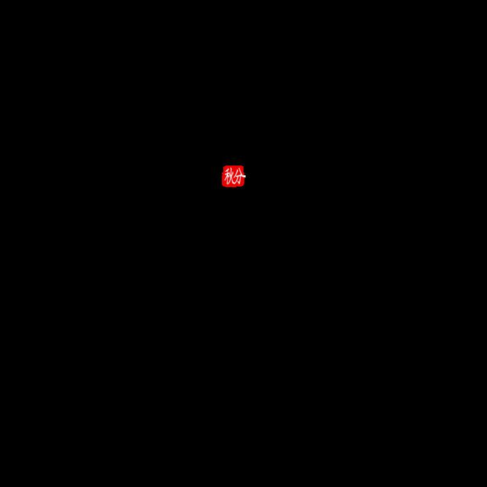psd模版下载矢量二十四节气之秋分字体元素(2000*2000px       )