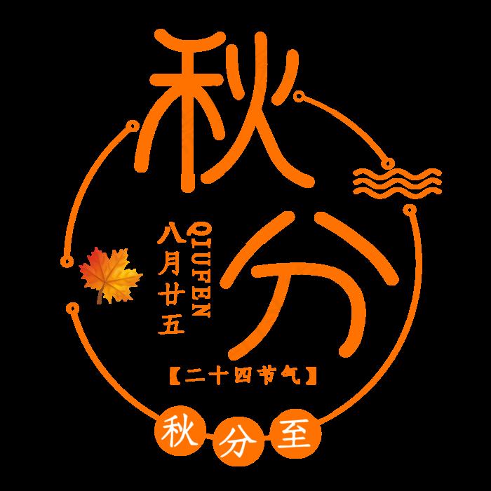 psd模版下载秋分节气艺术字字体元素(2000*2000px       )