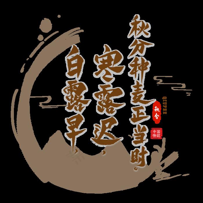 psd模版下载秋分谚语毛笔艺术字字体元素(2000*2000px       )