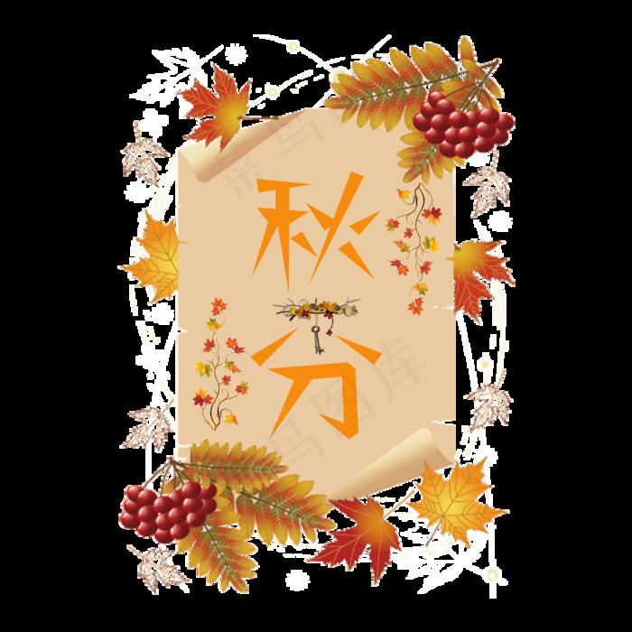 psd模版下载原创节日二十四节气秋分字体元素(2000*2000px       )