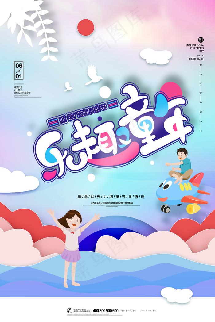 psd模版下载手绘梦幻卡通六一儿童节海报海报模版