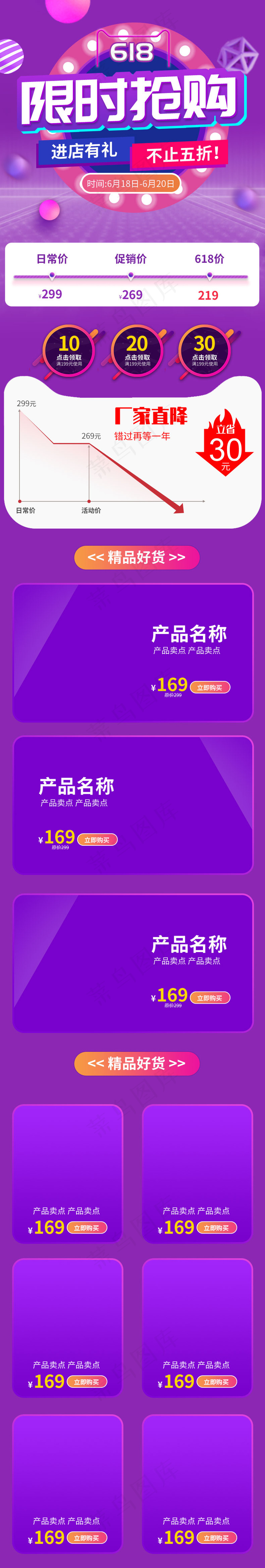 psd模版下载紫色大气电商通用618详情页海报模版
