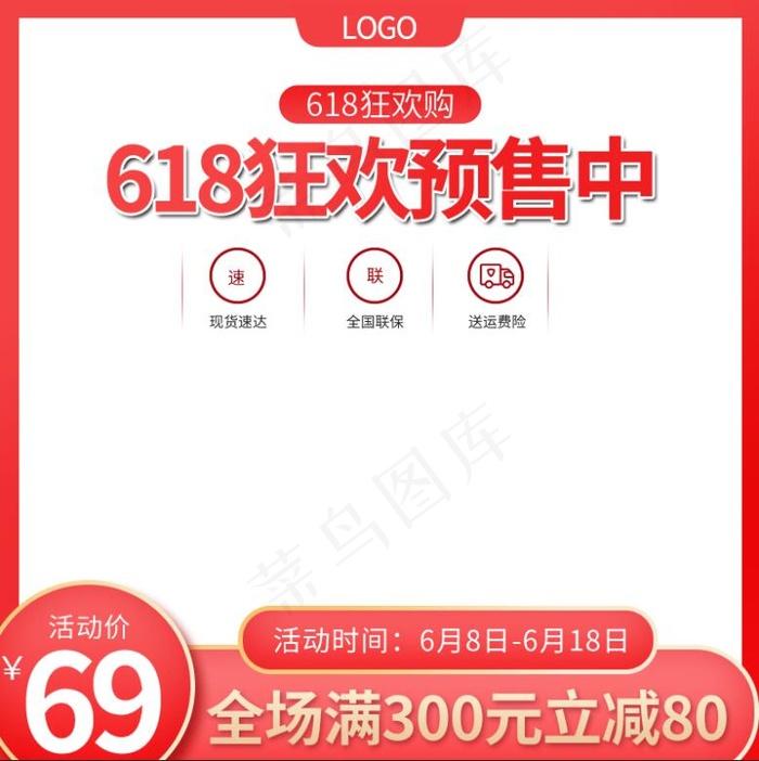 psd模版下载天猫淘宝618预售活动主图直通车钻展图海报模版