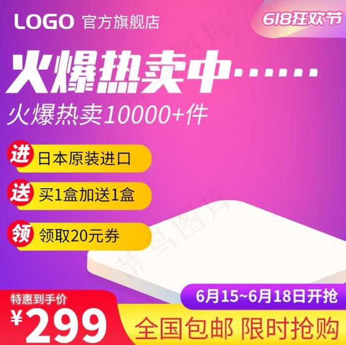 psd模版下载618主图直通车电商天猫淘宝大促活动主图海报模版