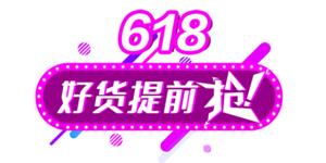 电商·618艺术字