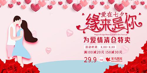 七夕·电商海报