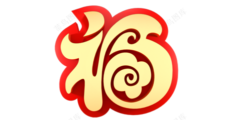 福-艺术字