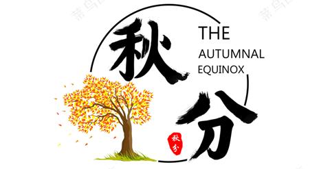 秋分-书法创意字体