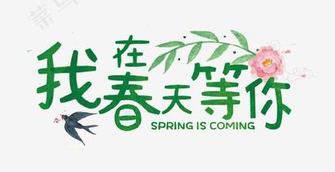 春天-艺术字