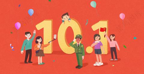 插画-欢度国庆