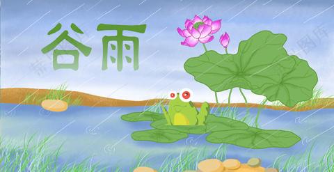 插画-谷雨