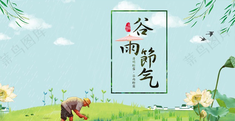 背景-节气·谷雨